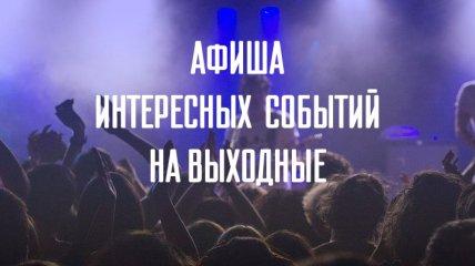 Афиша интересных событий в Украине на 14 марта - 15 марта