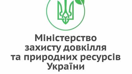 Министерство защиты окружающей среды и природных ресурсов Украины