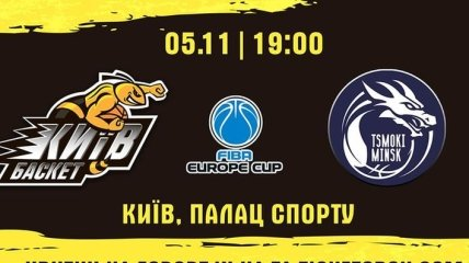 Киев-Баскет - Цмоки: анонс матча Кубка ФИБА