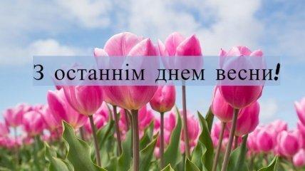 З останнім днем весни 2021! Листівки та картинки українською