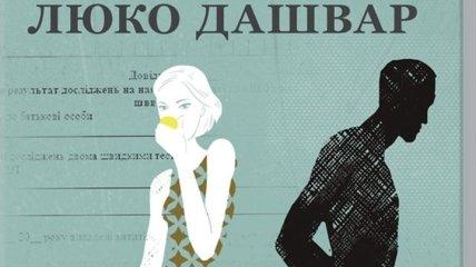 "Книга Люко Дашвар ""#ГАЛЯБЕЗГОЛОВИ"""