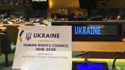 Украину избрали в Совет ООН по правам человека