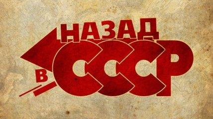 Каждый второй россиянин мечтает вернуть СССР