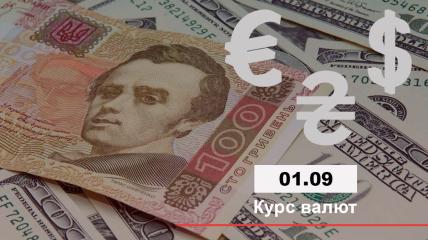 Официальный курс валют в Украине на 01.09.2021