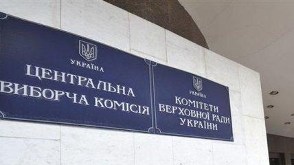 ЦИК отменила два постановления горизбиркома Кривого Рога