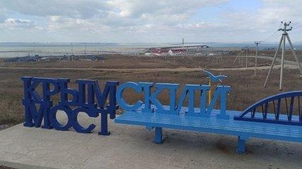 """Крымский мост """"устал"""": оккупанты показали фото знаковой локации"""