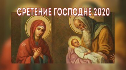 СМС поздравления со Сретением Господним 2020