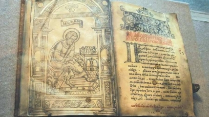 """Пропавший из музея """"Апостол"""""""
