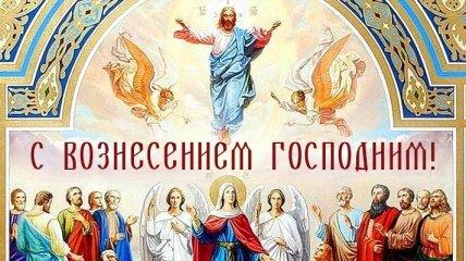 С Вознесением Господним! Красивые открытки и поздравления с праздником