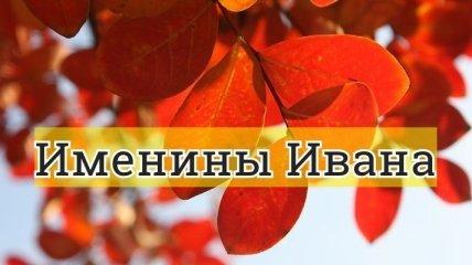 Именины (День Ангела) Ивана: значение имени и поздравления