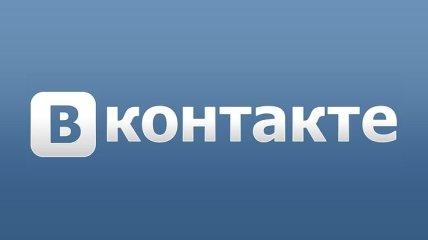 """Стало известно, почему перестал работать сайт """"Вконтакте"""""""