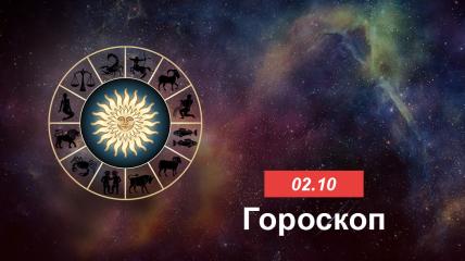 Гороскоп на 2 октября 2021