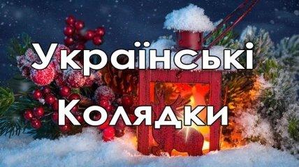 С Рождеством Христовым 2019: классические украинские колядки