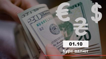 Курс валют на 1 октября