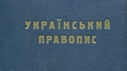 Правительство утвердило новую редакцию украинского правописания