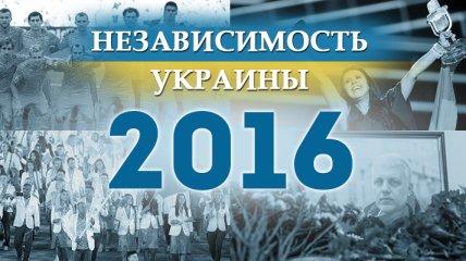 Независимость Украины 2018: главные события, хроника 2016 года