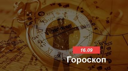 Гороскоп на 16 сентября 2021 для всех знаков Зодиака