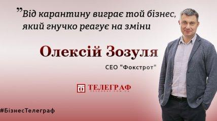 """Незважаючи на коронакризу, ринок електроніки за рік виріс на 15-20%, - Олексій Зозуля, СЕО """"Фокстрот"""""""