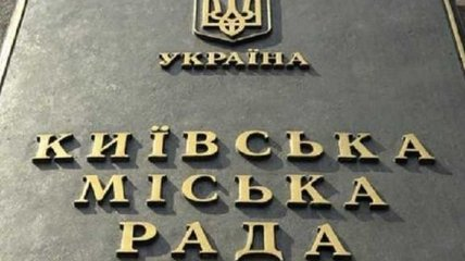 Депутаты Киевсовета решили продолжить пленарное заседание 12 ноября