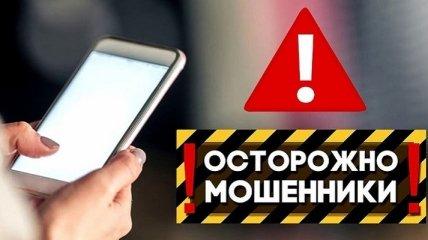 Осторожно мошенники! Как обманщики разводят добросовестных украинцев (видео)