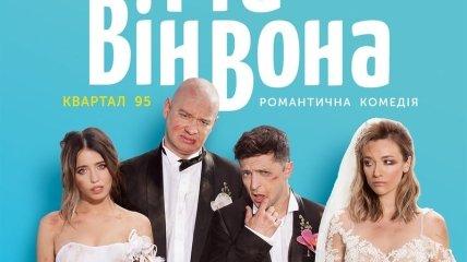 """В украинский прокат выходит фильм """"Я, Ты, Он, Она"""""""