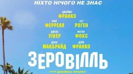 """В украинский прокат выходит фильм """"Зеровилль"""""""