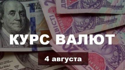 """На валютном рынке """"затишье"""": курс валют в Украине на 4 августа"""