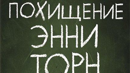 """Книга С. Дж. Тюдор """"Похищение Энни Торн"""""""