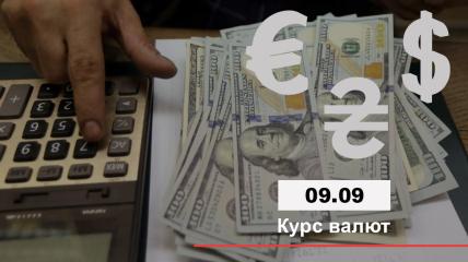 Курс валют на 09.09.2021