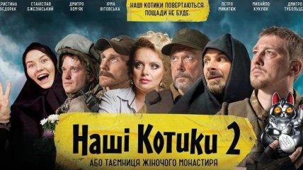 """""""Наші котики"""" повертаються: що побачать глядачі в другій частині комедії про війну на Донбасі"""