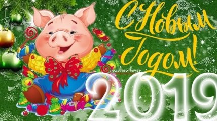 Красивые поздравления с Новым годом 2019 в прозе для близких и друзей
