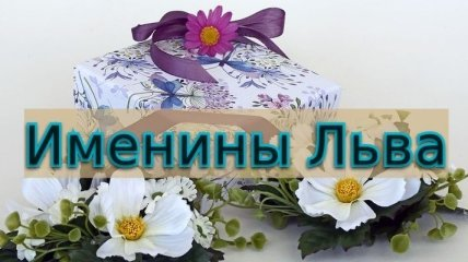 У кого сегодня день ангела: значение имени и красивые поздравления