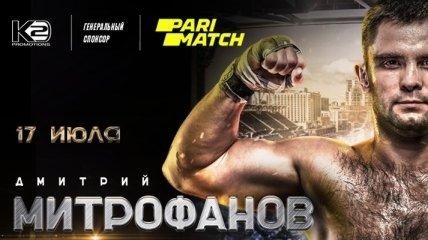 В субботу Митрофанов проведет первую защиту чемпионского титула WBO Oriental