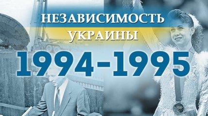 Независимость Украины 2018: главные события, хроника 1994-1995 годов