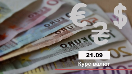Курс валют в Україні 21 вересня