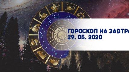 Гороскоп для всех знаков Зодиака на завтра 29 мая 2020 года