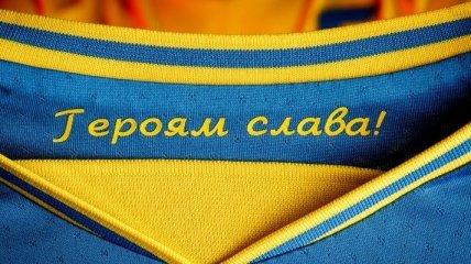 Новая форма сборной Украины: где приобрести