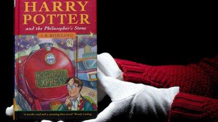 Одну из книг первого издания о Гарри Поттере продали за 111 тысяч долларов