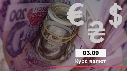 Официальный курс валют в Украине на 03.09.2021