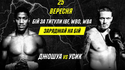 Прогноз на бой Джошуа — Усик. Александр будет драться первым номером