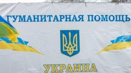 Вчера украинский гумгруз въехал на территорию Донецкой области