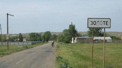 Золотое в Луганской области.
