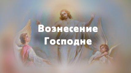 Вознесение Господне 2020: душевные поздравления своими словами и в открытках