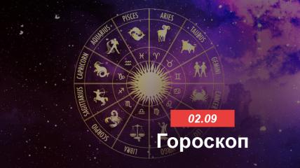 Гороскоп на 2 сентября