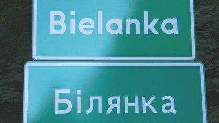 На юге Польши появятся таблички с названиями на украинском языке