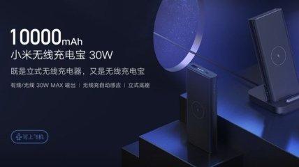 С поддержкой беспроводной зарядки: Xiaomi представила Mi Wireless Power Bank 30W