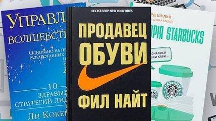 Совет Леры Бородиной: книги о бизнесе, которые должен прочесть каждый предприниматель