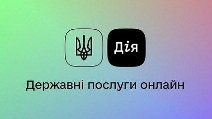"""Государство в смартфоне: в Украине запустился сервис """"Дія.Бізнес"""""""