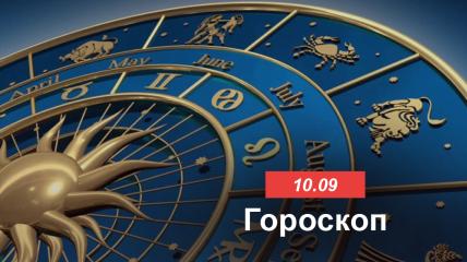 Гороскоп на 10 сентября 2021