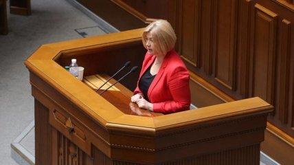 Геращенко обратилась к нардепам: Давайте пройдем избирательную кампанию достойно